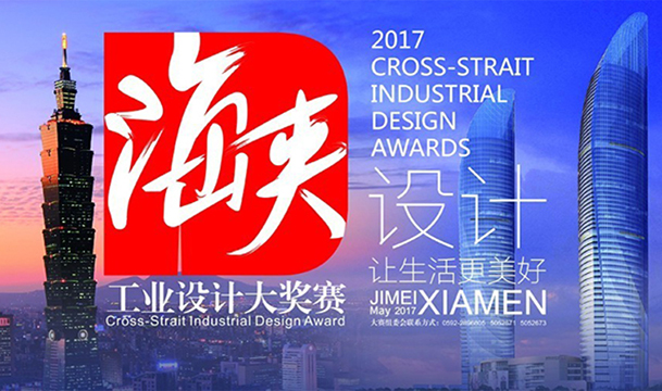Erfolg der Duch Group beim Cross-Strait Industrial Design Award 2017